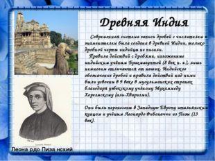 Древняя Индия Современная система записи дробей с числителем и знаменателем б