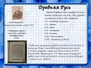 Древняя Русь Дроби в Древней Руси называли долями, позднее ломаными числами.