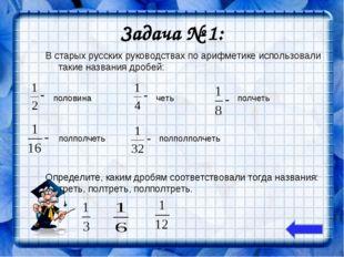 Задача № 1: В старых русских руководствах по арифметике использовали такие на