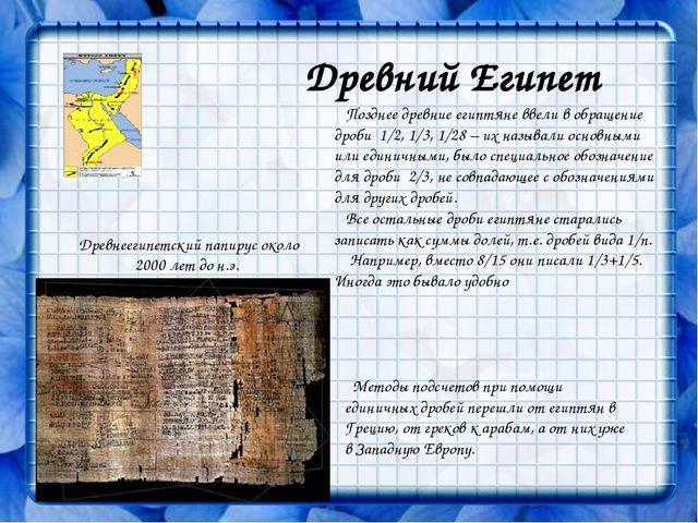 Древний Египет Позднее древние египтяне ввели в обращение дроби 1/2, 1/3, 1/2...