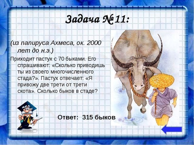 Задача № 11: (из папируса Ахмеса, ок. 2000 лет до н.э.) Приходит пастух с 70...