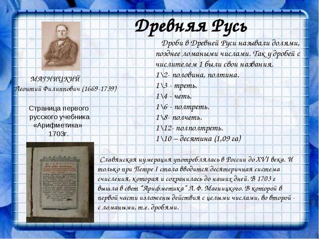 Древняя Русь Дроби в Древней Руси называли долями, позднее ломаными числами....