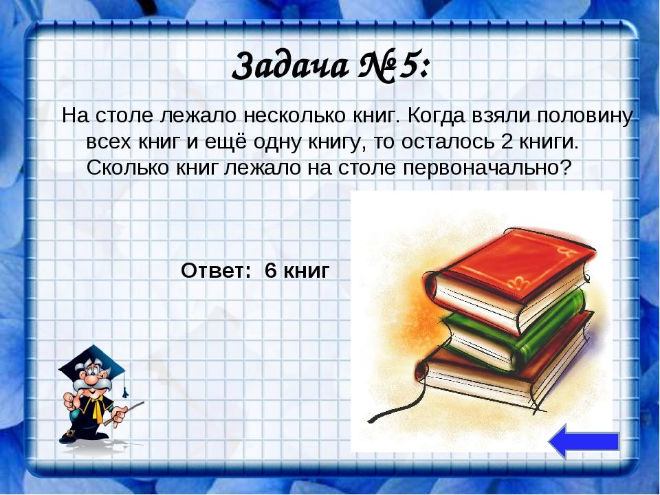 Задача № 5: На столе лежало несколько книг. Когда взяли половину всех книг и...