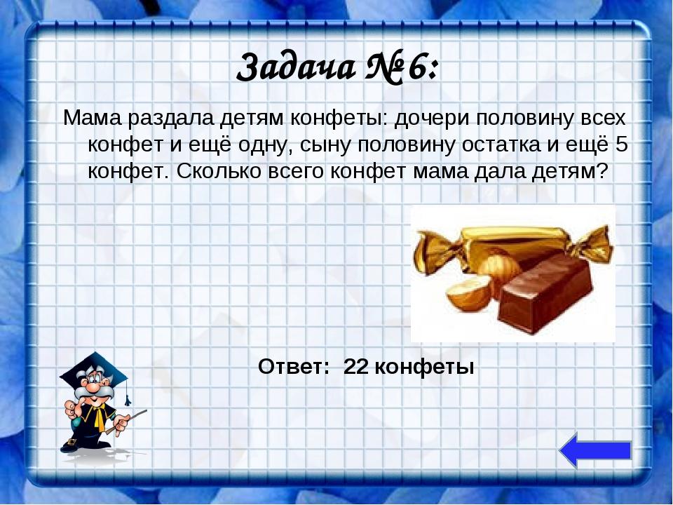 Задача № 6: Мама раздала детям конфеты: дочери половину всех конфет и ещё одн...