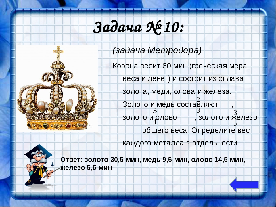 Задача № 10: (задача Метродора) Корона весит 60 мин (греческая мера веса и де...