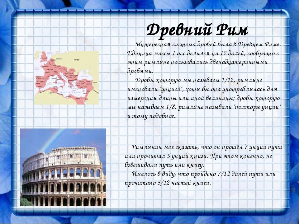 Древний Рим Интересная система дробей была в Древнем Риме. Единица массы 1 ас...