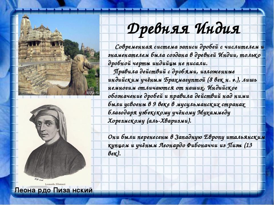 Древняя Индия Современная система записи дробей с числителем и знаменателем б...