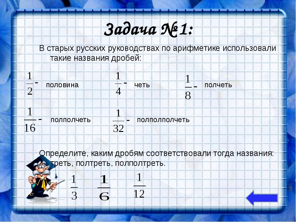 Задача № 1: В старых русских руководствах по арифметике использовали такие на...