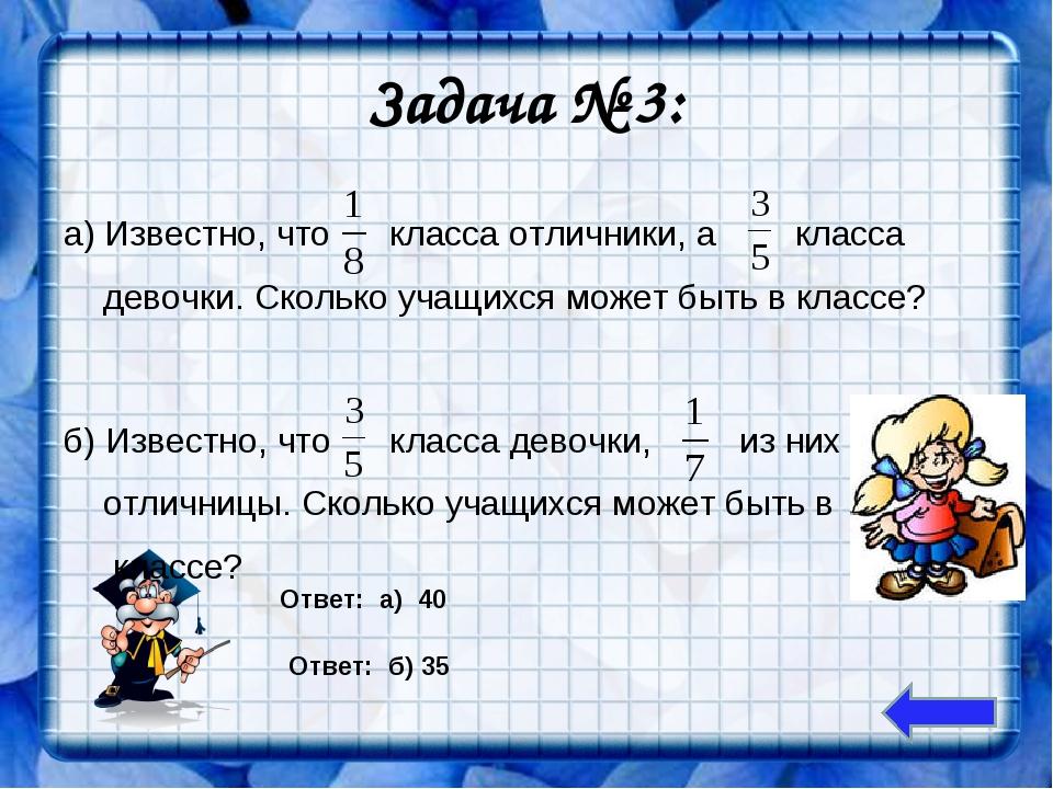 Задача № 3: а) Известно, что класса отличники, а класса девочки. Сколько учащ...