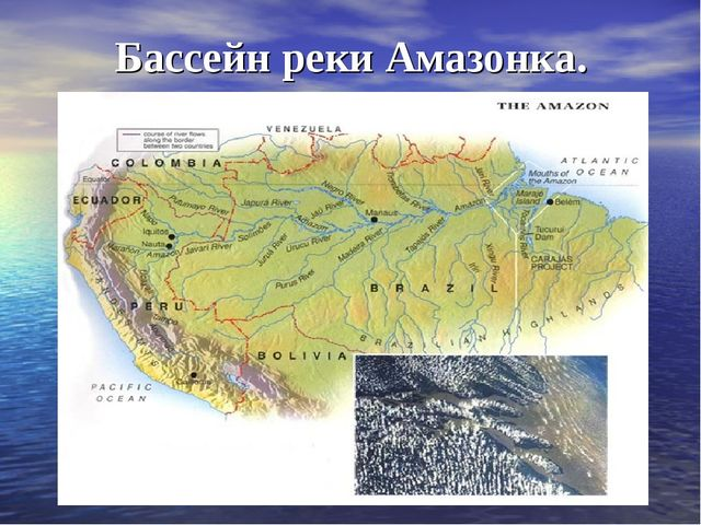 Бассейн реки Амазонка.