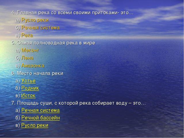 4. Главная река со всеми своими притоками- это… а) Русло реки б) Речная систе...
