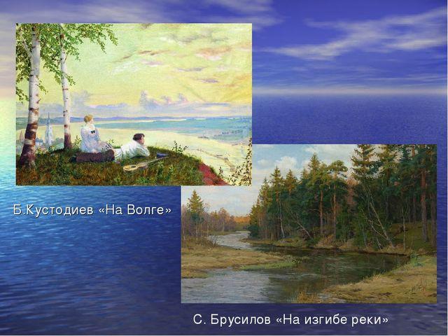 Б.Кустодиев «На Волге» С. Брусилов «На изгибе реки»