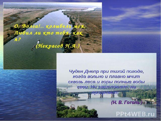 (Н. В. Гоголь )