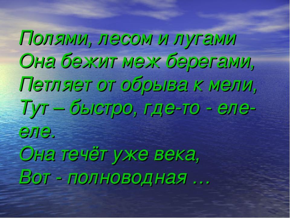 Полями, лесом и лугами Она бежит меж берегами, Петляет от обрыва к мели, Тут...