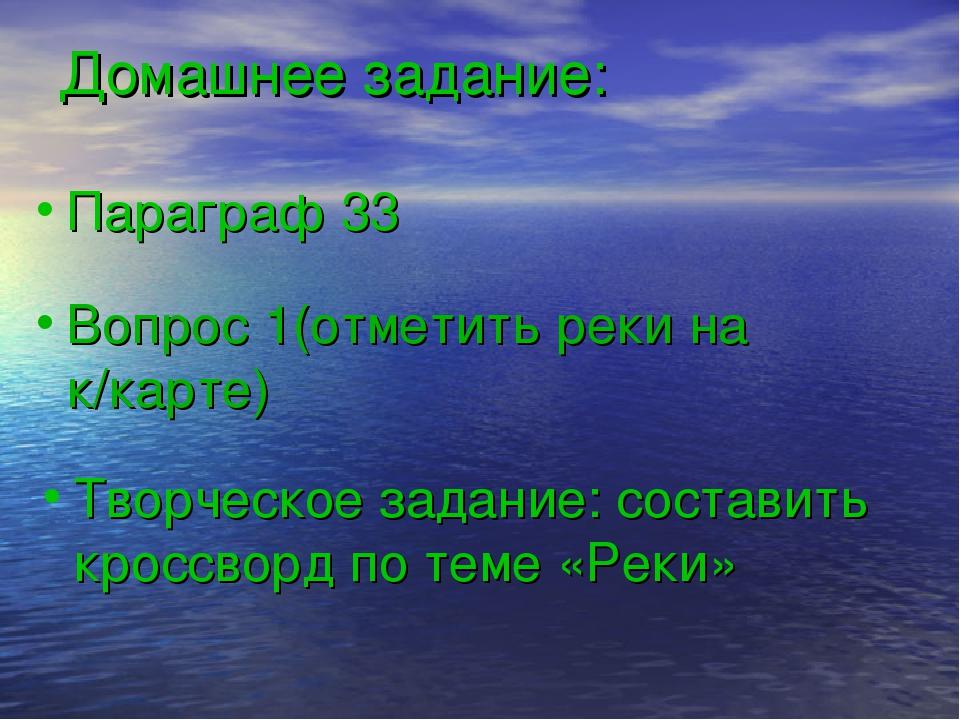 Домашнее задание: Параграф 33 Вопрос 1(отметить реки на к/карте) Творческое з...