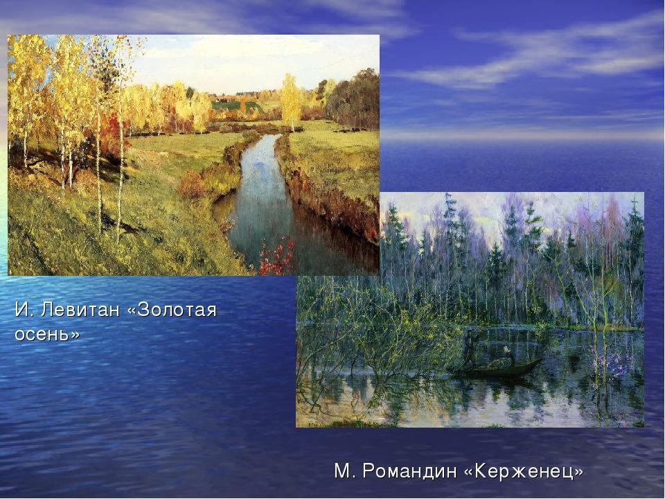 И. Левитан «Золотая осень» М. Романдин «Керженец»