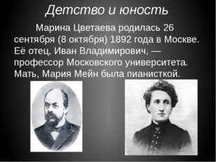 Детство и юность Марина Цветаева родилась 26 сентября (8 октября) 1892 года