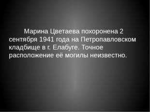 Марина Цветаева похоронена 2 сентября 1941 года на Петропавловском кладбищ
