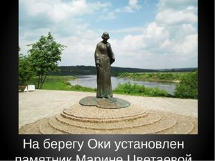 На берегу Оки установлен памятник Марине Цветаевой