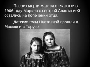 После смерти матери от чахотки в 1906 году Марина с сестрой Анастасией ост