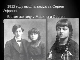 1912 году вышла замуж за Сергея Эфрона. В этом же году у Марины и Сергея р