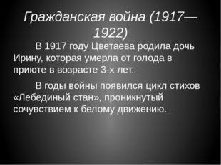 Гражданская война (1917—1922) В 1917 году Цветаева родила дочь Ирину, котор