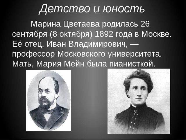 Детство и юность Марина Цветаева родилась 26 сентября (8 октября) 1892 года...