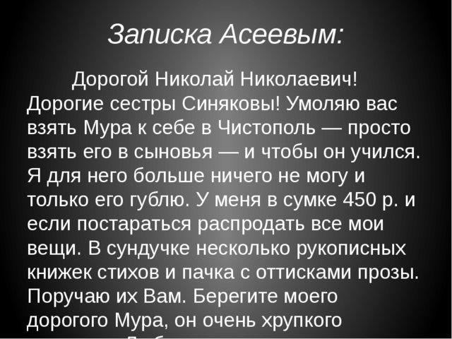 Записка Асеевым: Дорогой Николай Николаевич! Дорогие сестры Синяковы! Умоля...