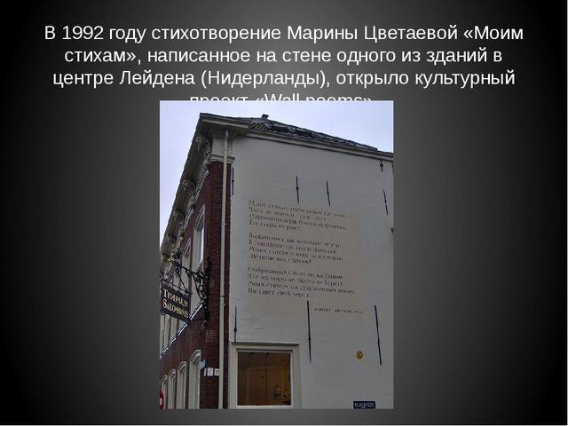 В 1992 году стихотворение Марины Цветаевой «Моим стихам», написанное на стене...