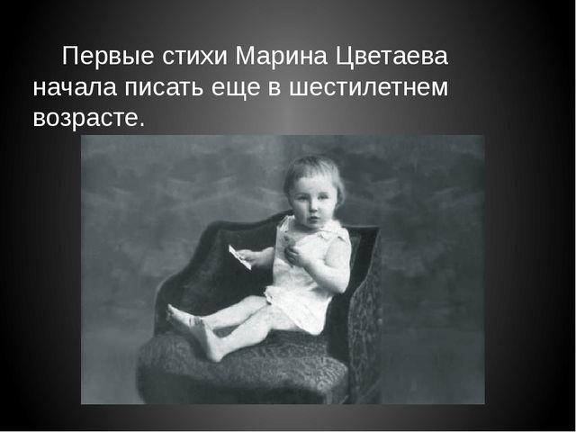 Первые стихи Марина Цветаева начала писать еще в шестилетнем возрасте.