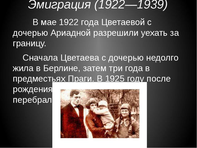 Эмиграция (1922—1939) В мае 1922 года Цветаевой с дочерью Ариадной разрешил...