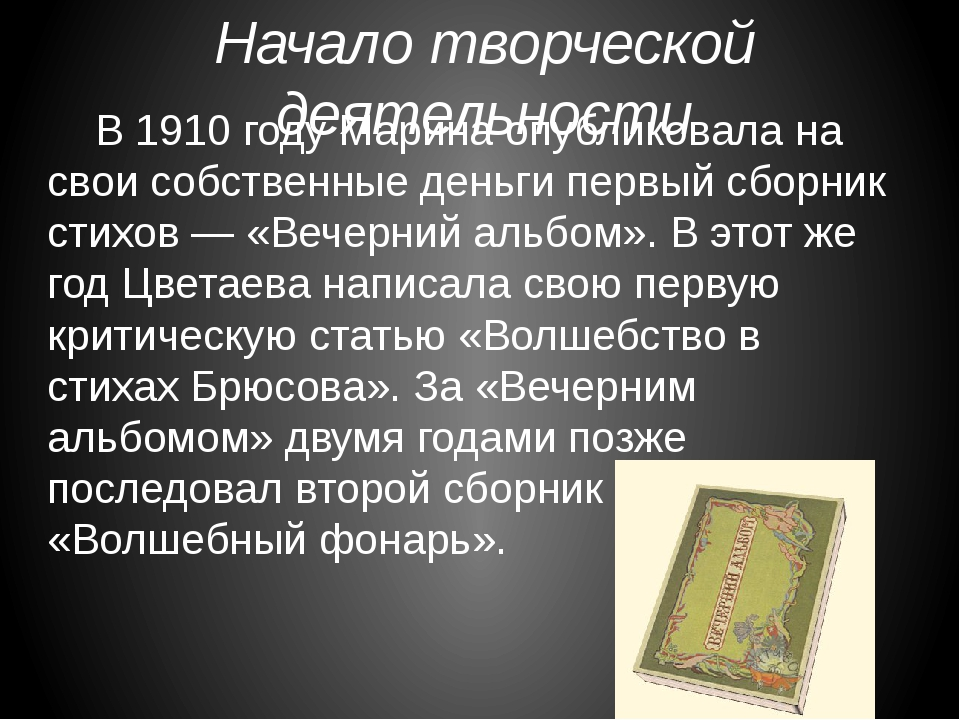 Начало творческой деятельности В 1910 году Марина опубликовала на свои собст...