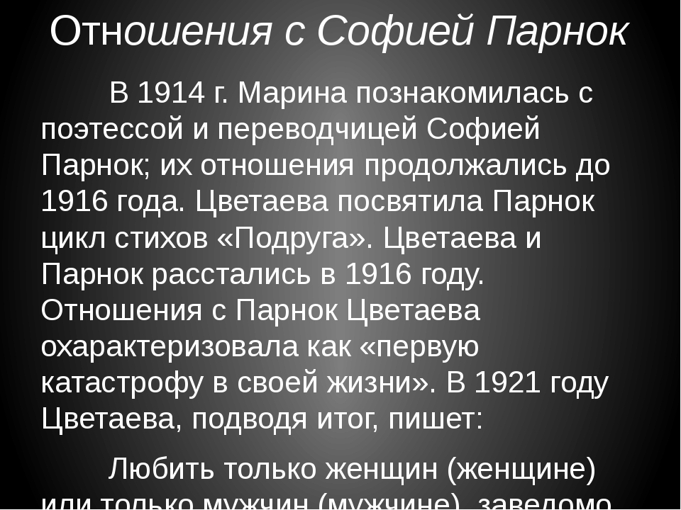 Отношения с Софией Парнок В 1914 г. Марина познакомилась с поэтессой и пере...