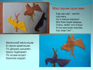 Мастерим оригами Маленький мальчишка В сером армячишке По дворам шныряет, Кро