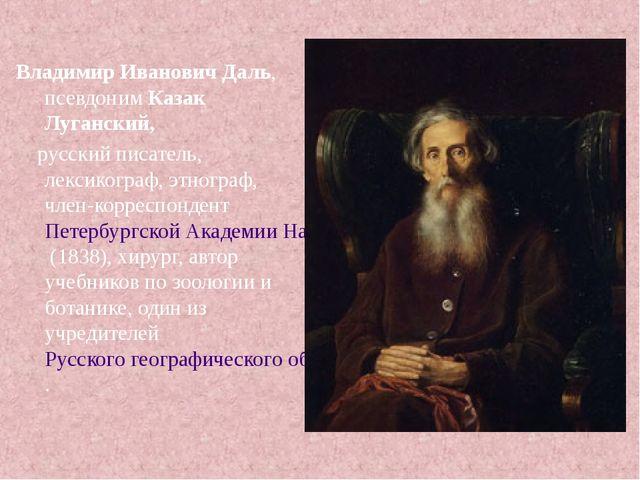 Владимир Иванович Даль, псевдоним Казак Луганский, русский писатель, лексико...