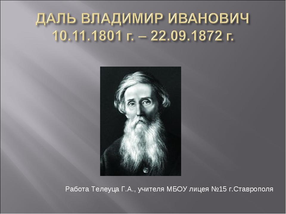 Работа Телеуца Г.А., учителя МБОУ лицея №15 г.Ставрополя