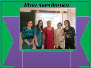 Вся гордость учителя в учениках, в росте посеянных им семян... Д.И. Менделеев