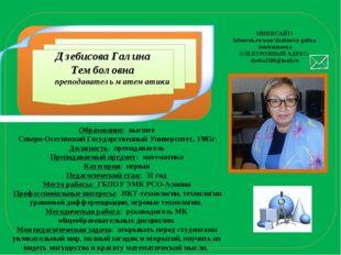 Образование: высшее Северо-Осетинский Государственный Университет, 1985г. До