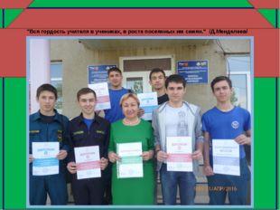 """Участие студентов в конкурсах различного уровня """"Вся гордость учителя в учен"""