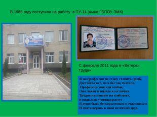 В 1985 году поступила на работу в ПУ-14 (ныне ГБПОУ ЭМК) С февраля 2011 года