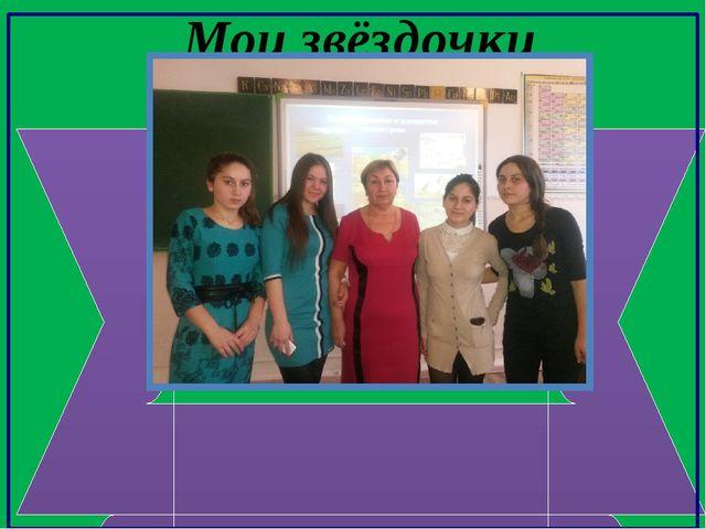 Вся гордость учителя в учениках, в росте посеянных им семян... Д.И. Менделеев...
