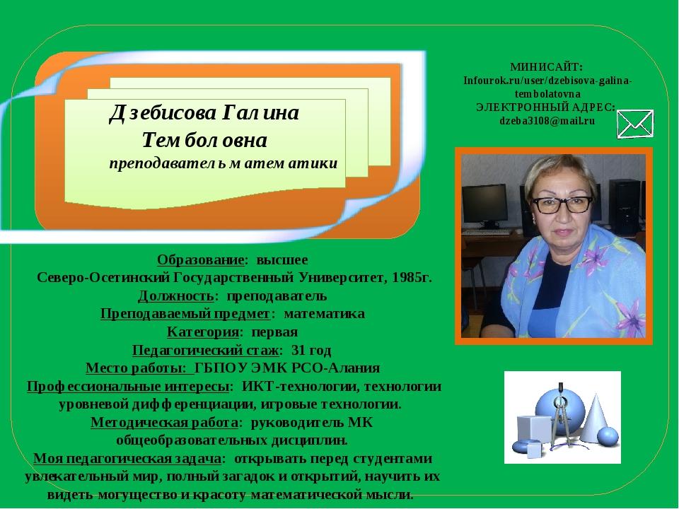 Образование: высшее Северо-Осетинский Государственный Университет, 1985г. До...