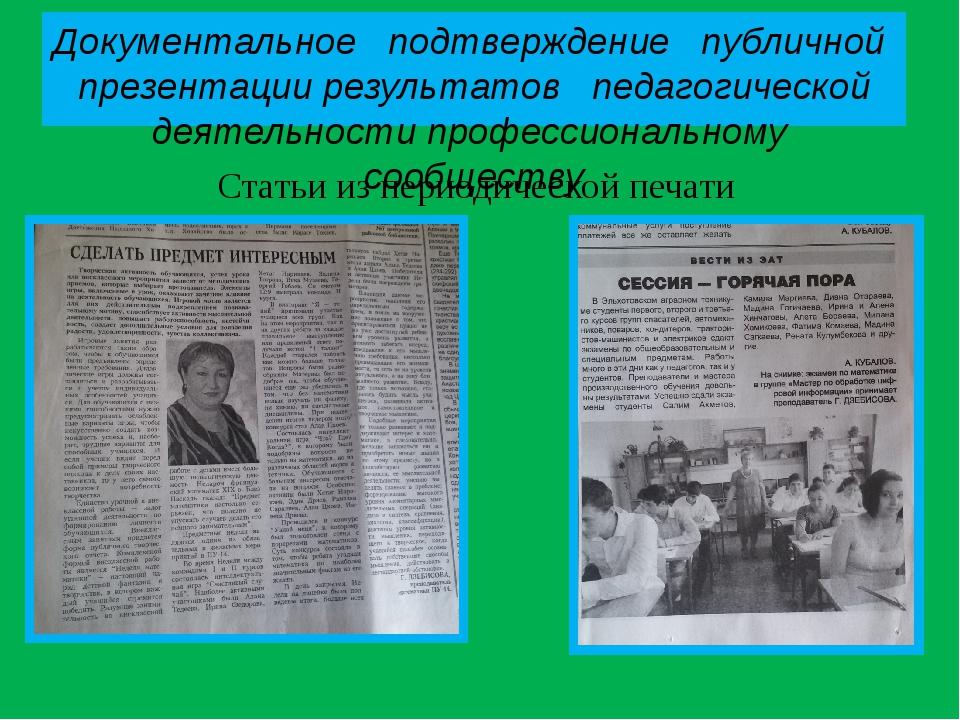 Документальное подтверждение публичной презентации результатов педагогической...