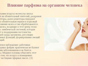 Влияние парфюма на организм человека При вдыхании воздуха молекулы запаха поп