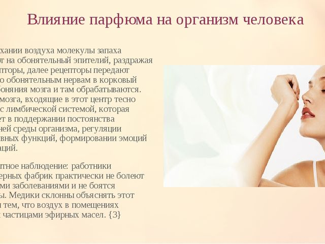Влияние парфюма на организм человека При вдыхании воздуха молекулы запаха поп...