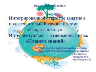 МБДОУ «Детский сад № 2» МБДОУ «Детский сад № 2» Интегрированное открытое заня