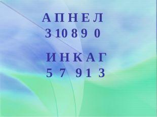И Н К А Г 5 7 9 1 3 А П Н Е Л 3 10 8 9 0