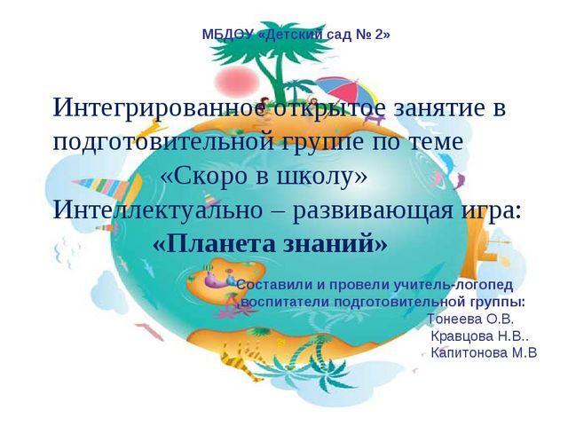 МБДОУ «Детский сад № 2» МБДОУ «Детский сад № 2» Интегрированное открытое заня...