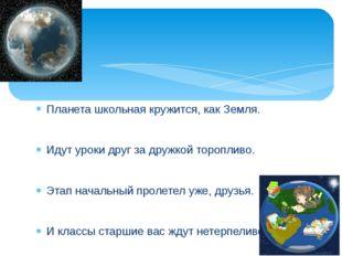 Планета школьная кружится, как Земля. Идут уроки друг за дружкой торопливо. Э
