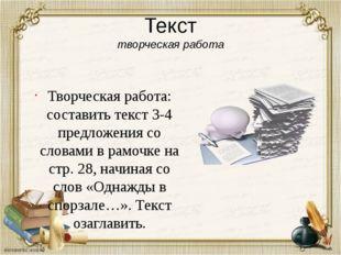 Текст творческая работа Творческая работа: составить текст 3-4 предложения со